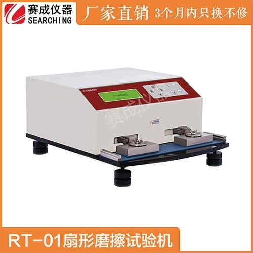 油墨印刷脱色试验机哪里卖