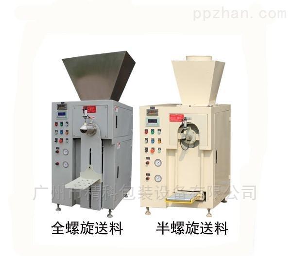 阀口型粉体自动称重包装机