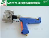 FAST976泉州全自动封切机晋江热收缩包装机种类