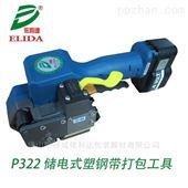 P322稳定可持续发展的连州电动打包机值得您选购