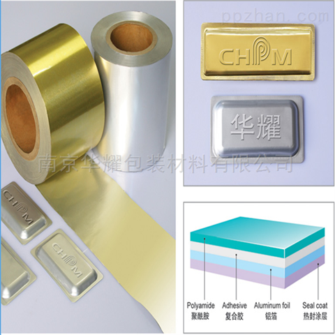 直销热带型泡罩铝   高密封高阻氧包装材料