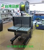 TW-84 惠州鹤山纸箱打包机小型自动捆扎机水产可用