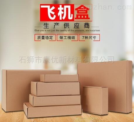 飞机盒 特硬大号服饰毛衣快递服装包装纸盒