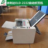 ELD-2222鹤山自动折纸机开平印刷品折页机使用方法