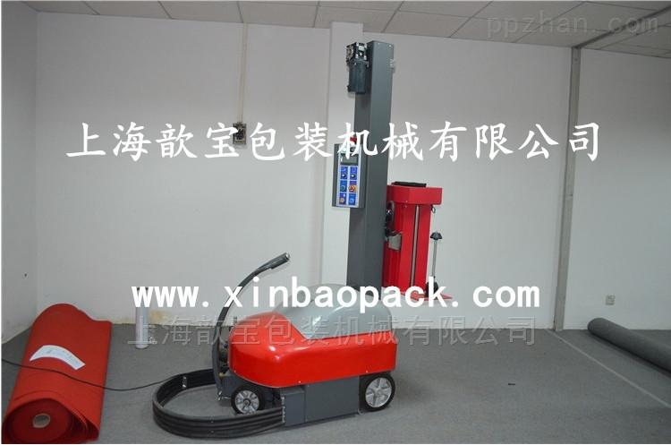 上海歆宝 自走式机器人缠绕机 缠绕包装机