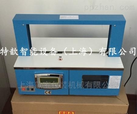 上海歆宝 全自动束带机 OPP薄膜捆包机