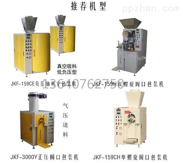 供应黑龙江包装机/纳米碳酸钙灌装机