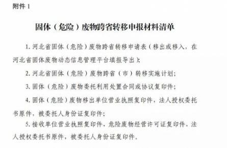 5月2日起河北省固废危废跨省转移实行网上审批