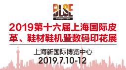 2019第十六屆上海國際皮革、鞋材、鞋機暨數碼印花展覽會