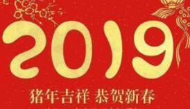 """2019年""""春节""""放假通知"""