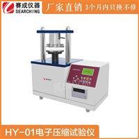 济南赛成HY-01电子压缩试验仪价格