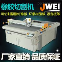 宁波经纬供多功能橡胶聚酯纤维吸音板切割机