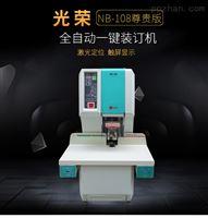 光荣NB-108至尊版全自动财务装订机