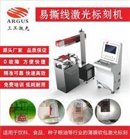 热收缩膜激光打孔机 饮料标签激光易撕线