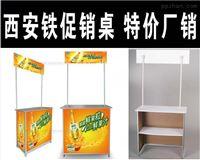 西安促销台折叠桌展台展示架试吃桌
