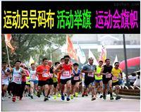 西安长跑号码布西安田径马拉松号码印刷